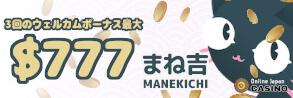 Manekichi-casino