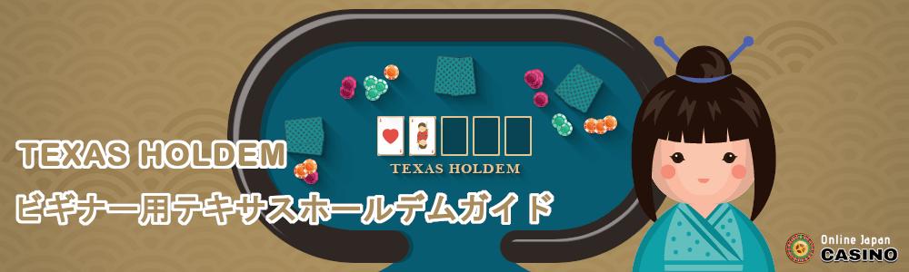 Texas Holdem guide for beginners