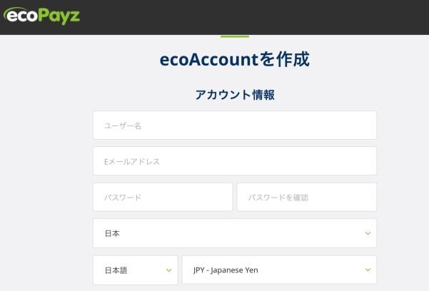 ② 必要事項を記入 【無料アカウントを開設】をクリックして登録画面を開き、アカウント情報を記入します。日本語ではなく英数字での入力となります。