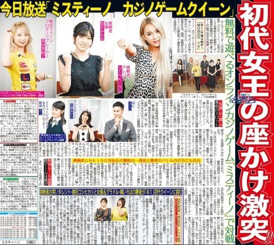 ミスティーノ☆最新ニュース!
