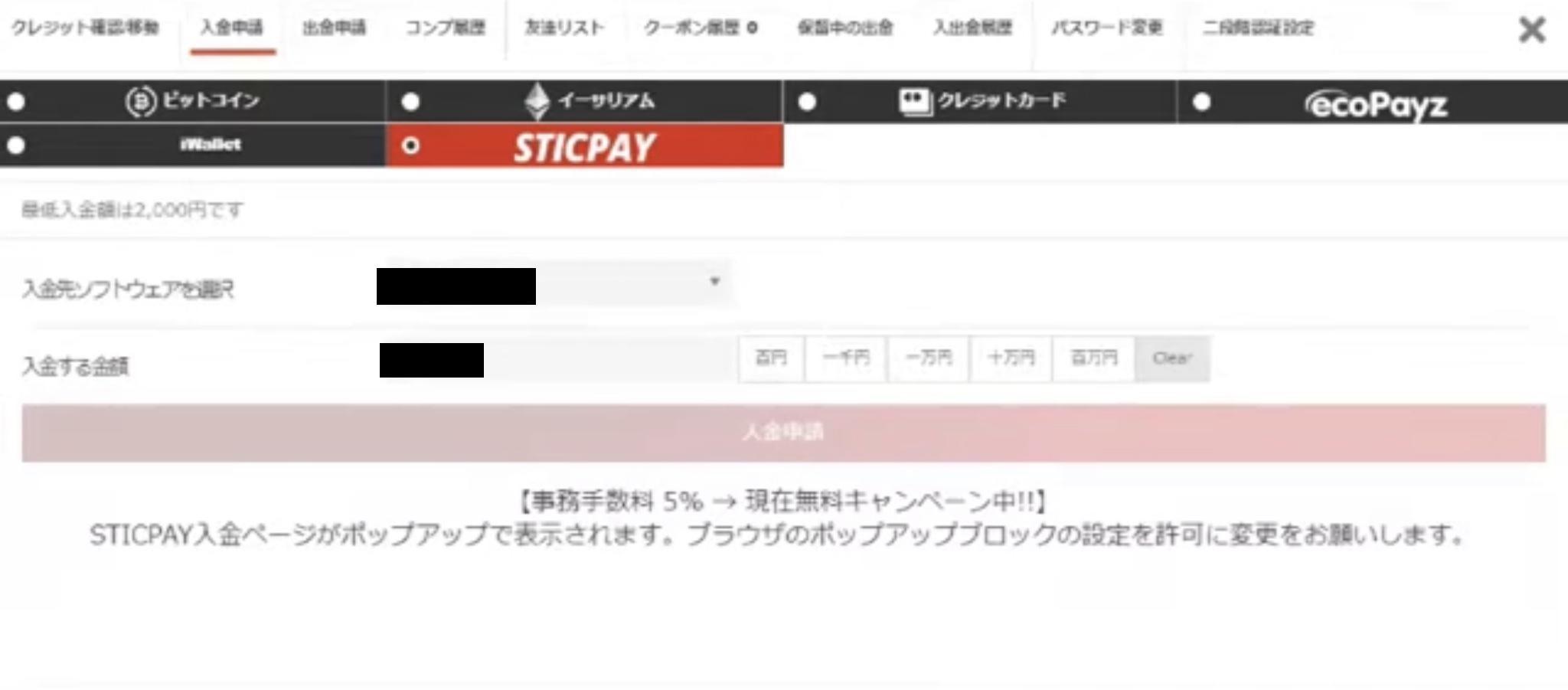 ① サイトのトップページ左上の【入金申請】をクリックするとこのようなページが表示されます。上部の【STICPAY】のボタンをクリックして、入金先ソフトウェアを選択、入金する金額を入力します。