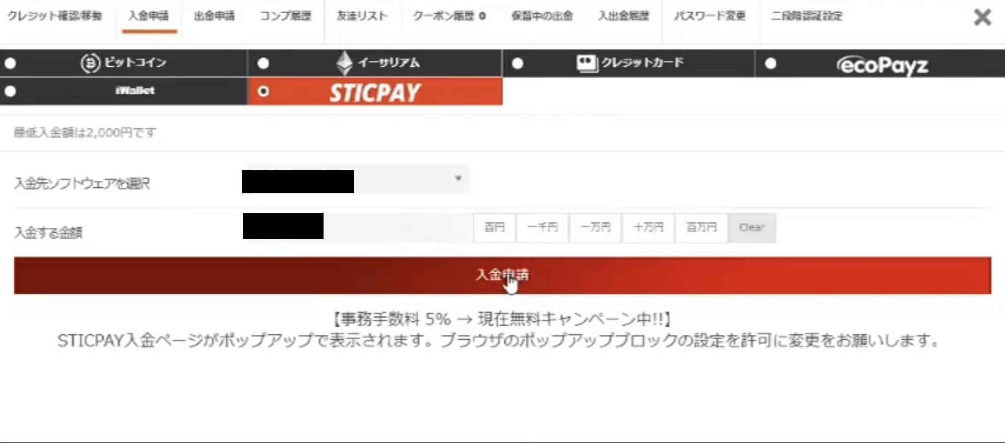 ② 赤色の【入金申請】をクリックします。