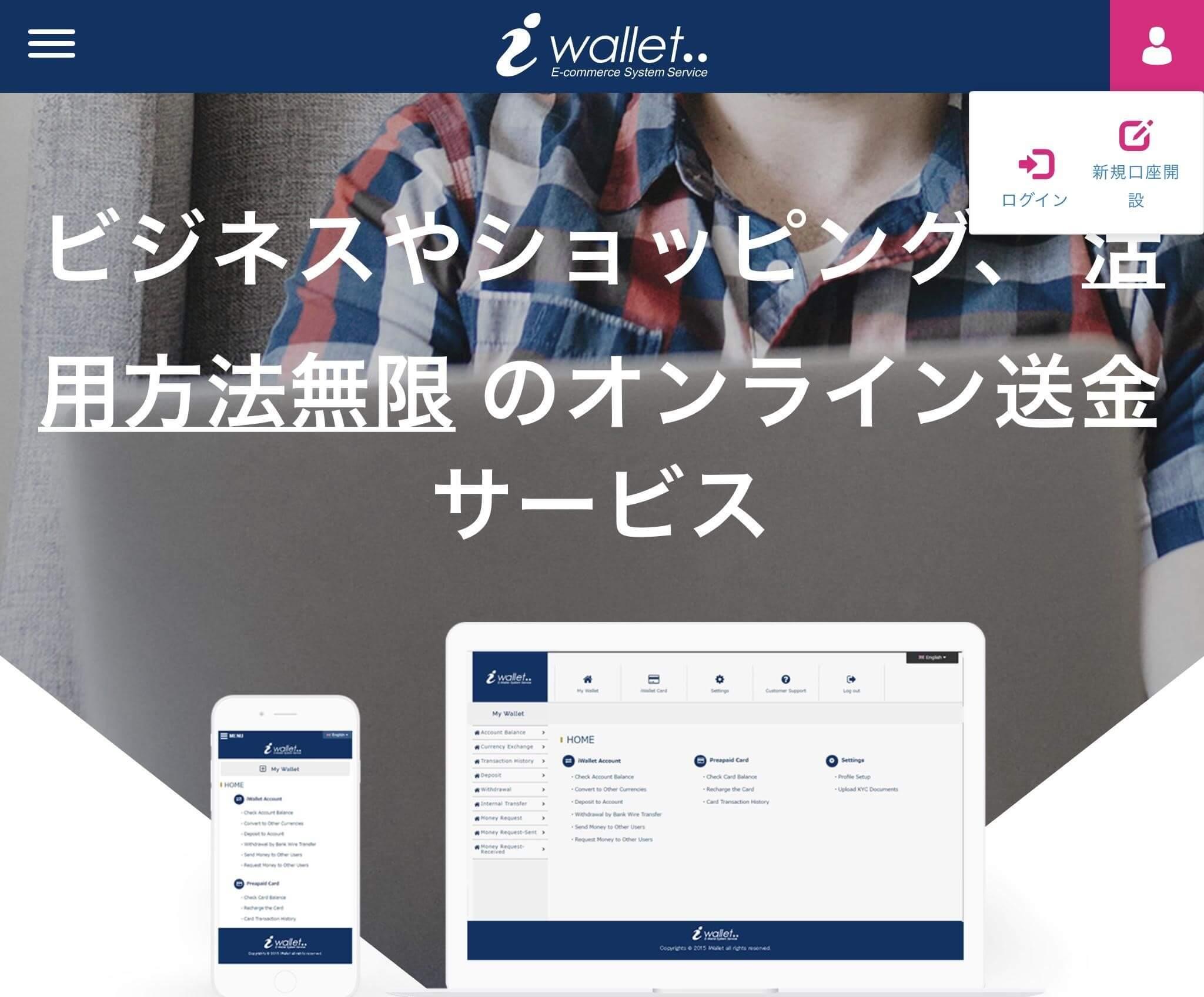 ① 公式サイトに行く→ アイウォレット(https://iwl.hk/jp/) 右上のピンクの人型ボタンをクリックすると新規口座開設が出てきます。