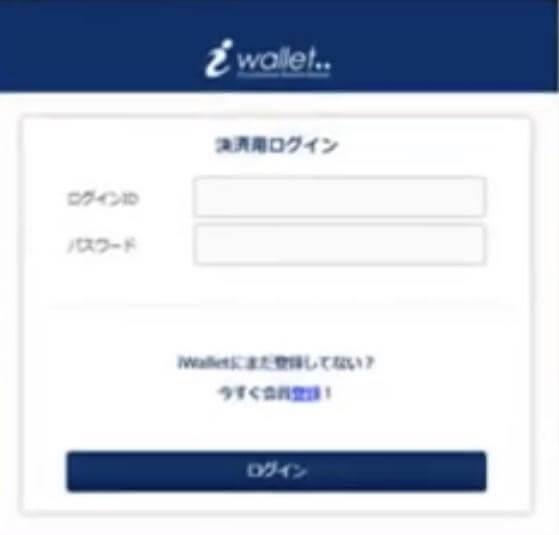 ② 入金額を入力して確認を押すと、アイウォレットの決済用ログイン画面が表示されます。今回はクレジットカードを利用します。